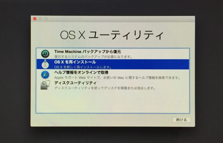 OS Xを再インストール