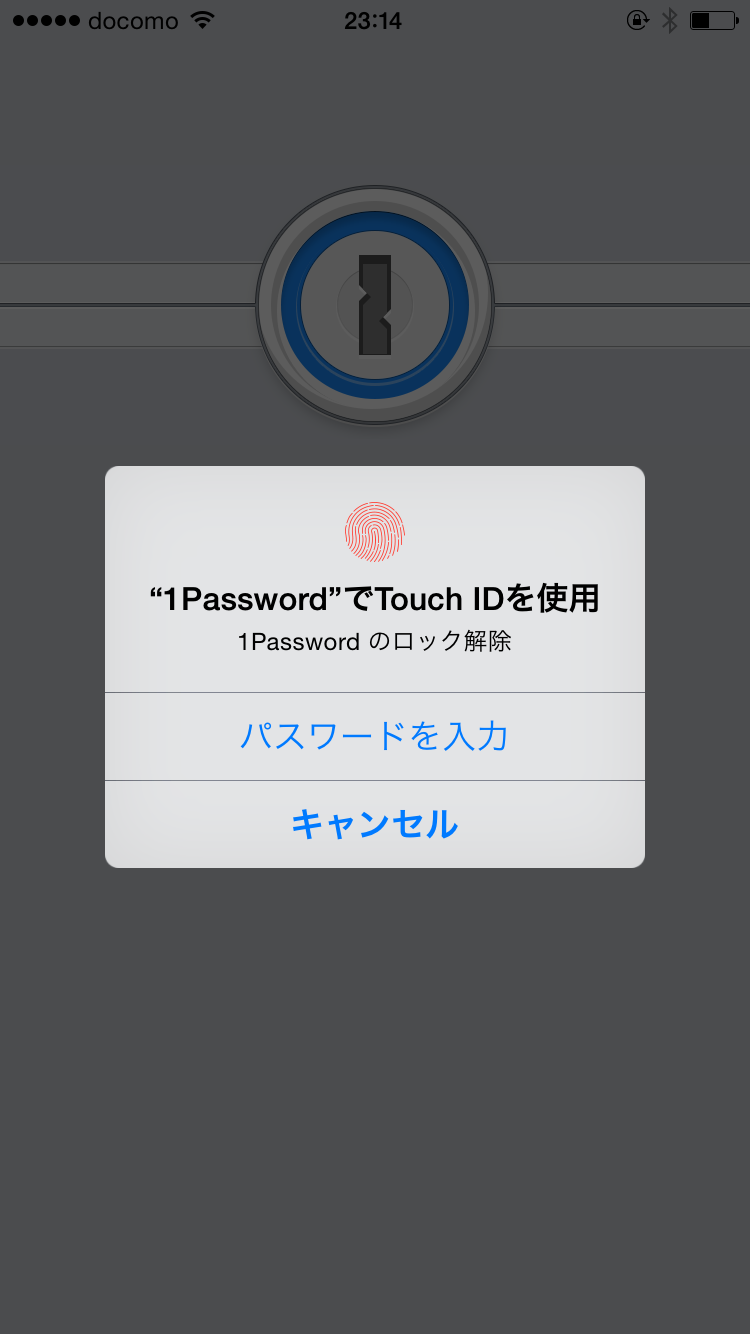 「1Password」でTouch IDを使用