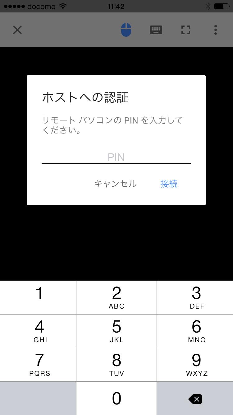 Chrome リモートデスクトップを使って、iPhoneやiPadで自宅の ...