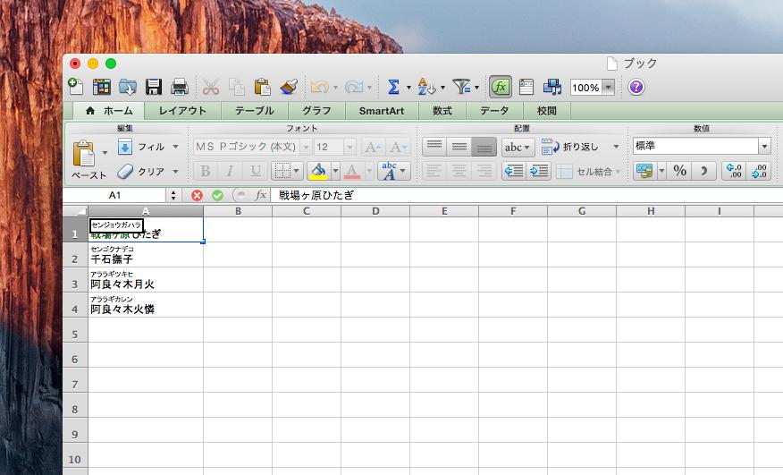 【Excel】セルに入力した漢字にふりがなをつける方法 + α   コト ...