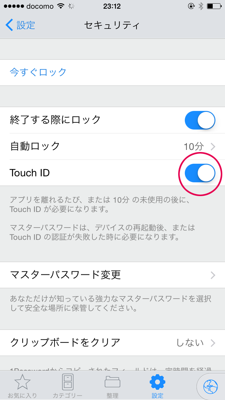 「Touch ID」をオン