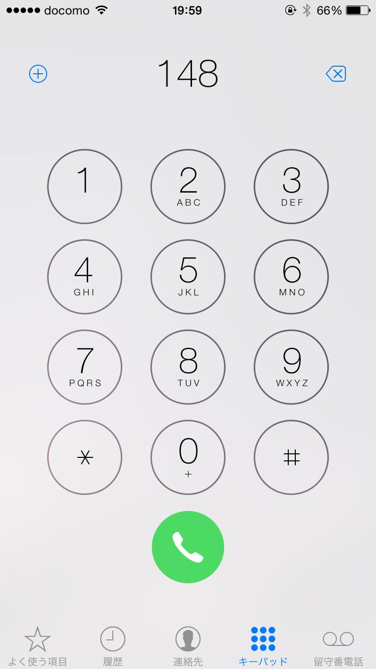 おかけ に なっ た 電話 は お客様 の ご 都合 により お 繋ぎ できません au