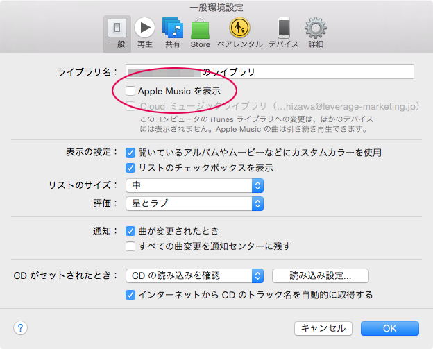 Apple Musicを表示