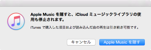 Apple Musicを隠す