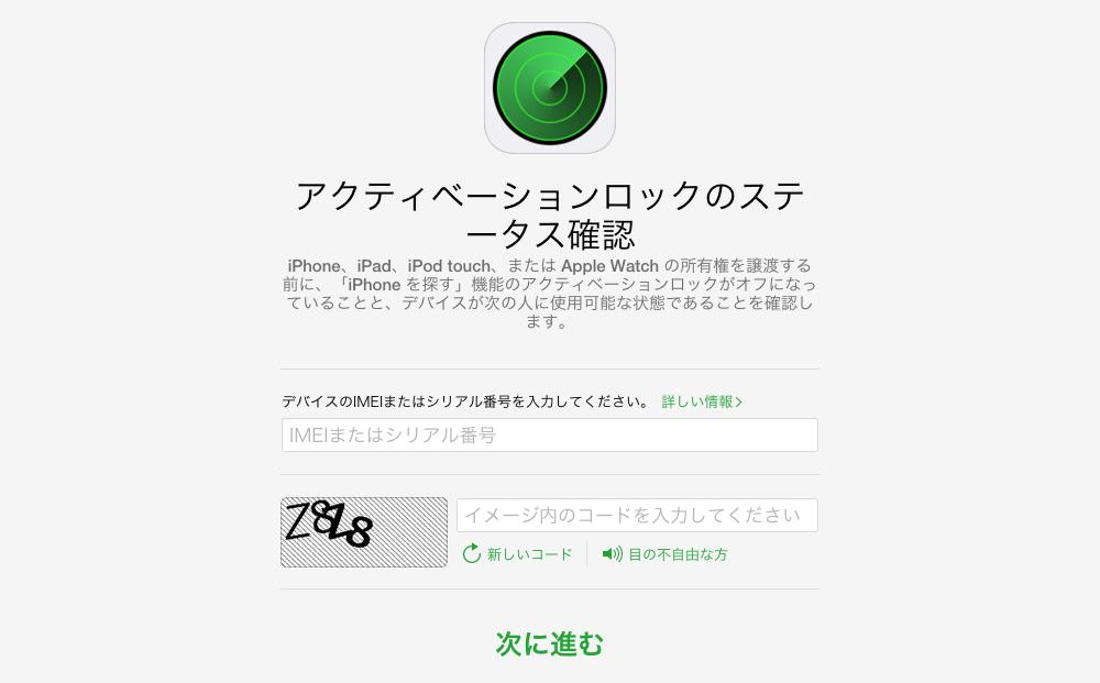 ロック Ipad アク ティベーション