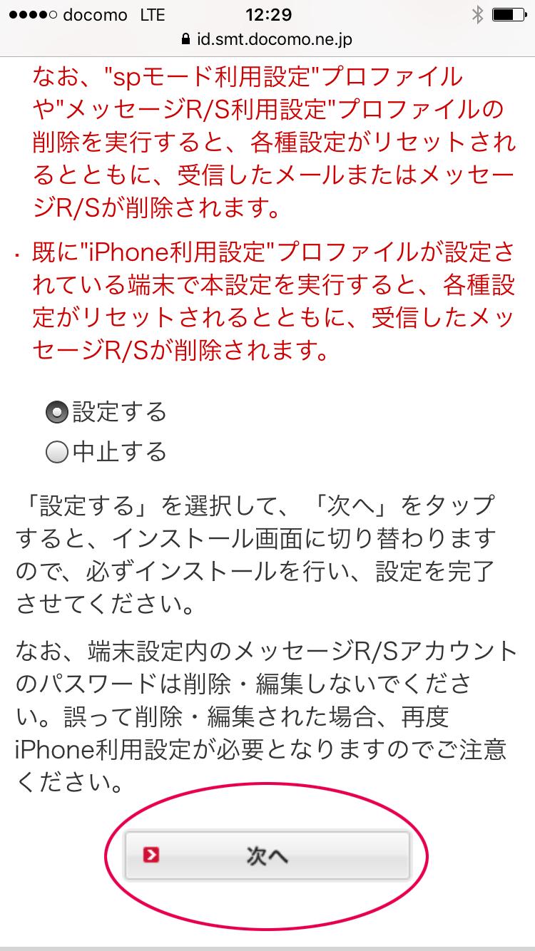 iPhoneにドコモメール(@docomo.ne.jp)を設定する方法 | コトノバ
