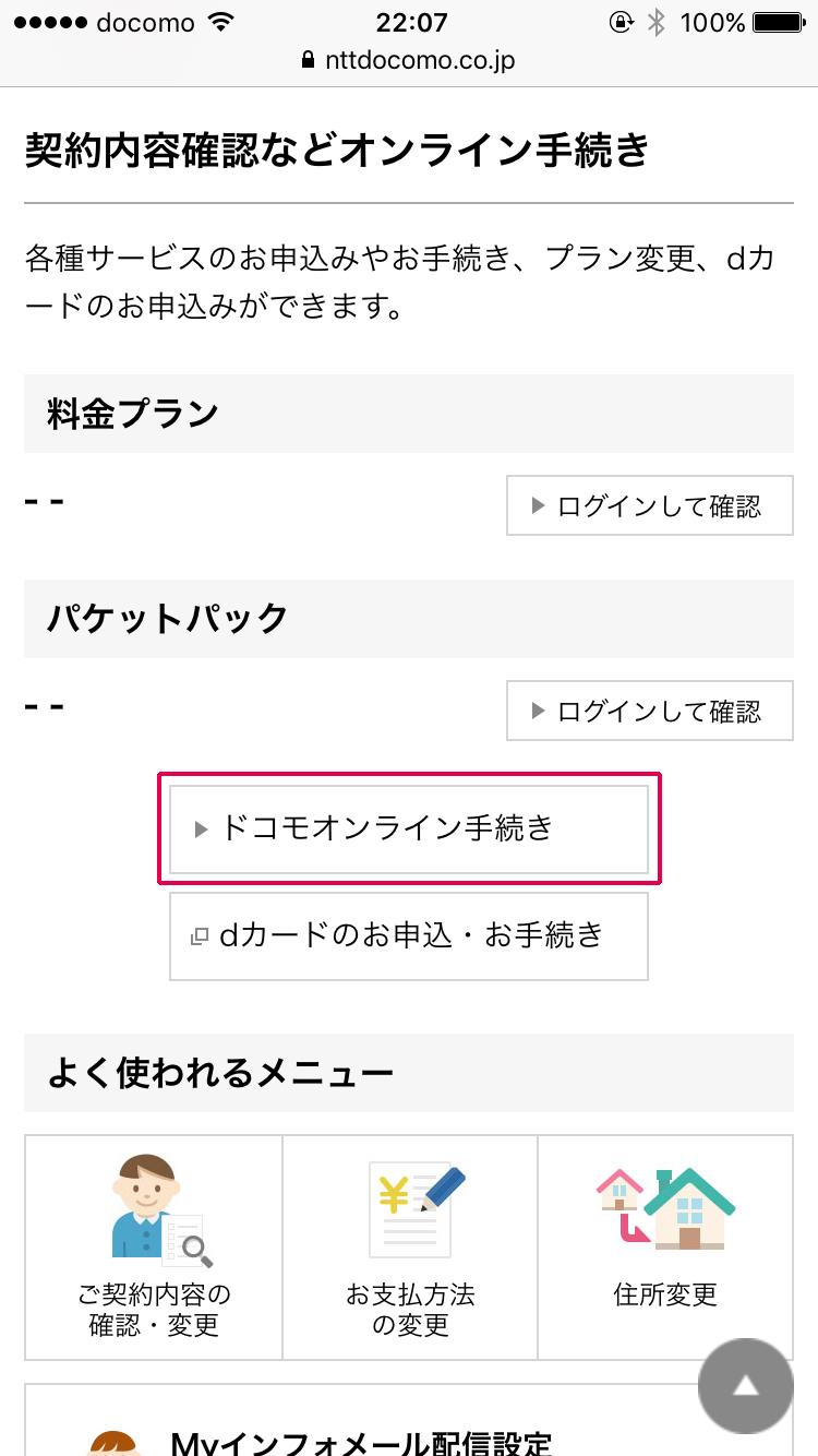 月 ドコモ 更新 「ギガホ2」「ギガライト2」って何?ドコモの更新月に新料金プランへ変更してみた。