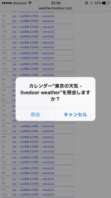 Webcal登録