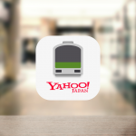 Yahoo!乗換案内のアラーム機能で乗り降り忘れを防止する